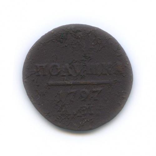 Полушка (1/4 копейки) 1797 года АМ (Российская Империя)
