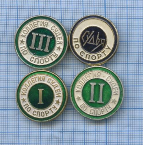 Набор знаков «Коллегия судей по спорту» (СССР)