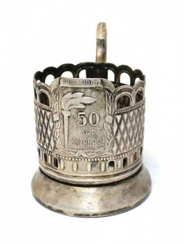 Подстаканник «50 лет октября» 1967 года (СССР)