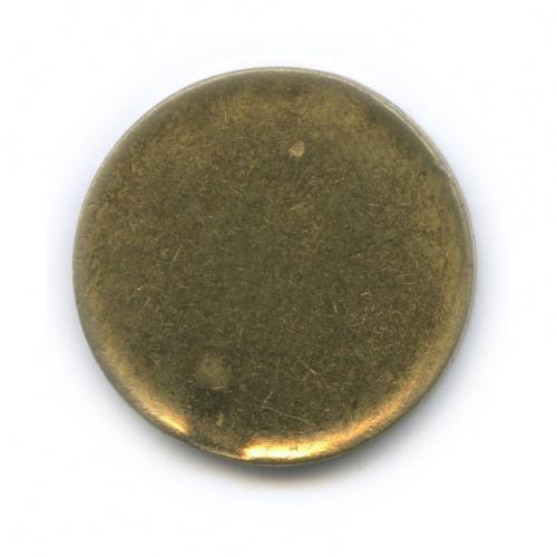 Заготовка 50 рублей 1993 (брак - выкус) (Россия)
