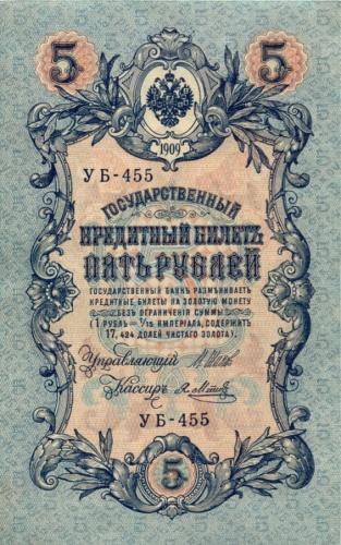 5 рублей 1909 года Шипов, Метц (Российская Империя)