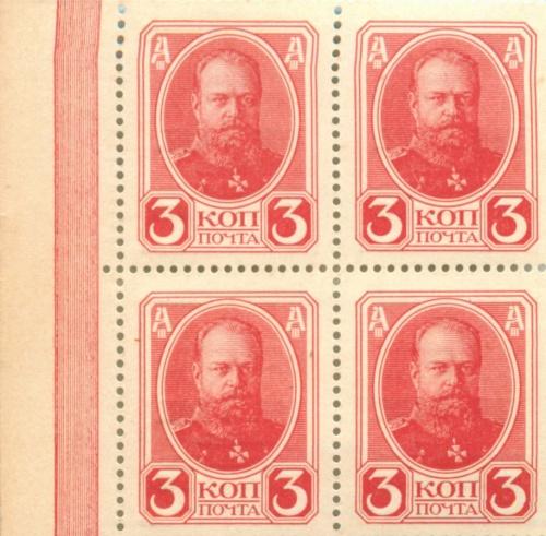 Марки-деньги - 3 копейки - Александр III (Российская Империя)