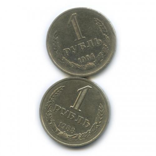 Набор монет 1 рубль 1964, 1988 (СССР)