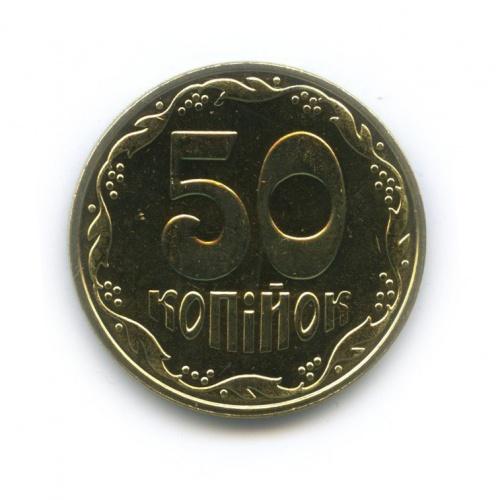 50 копеек 2013 года (Украина)