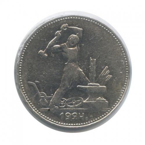 50 копеек (вхолдере) 1924 года П.Л (СССР)