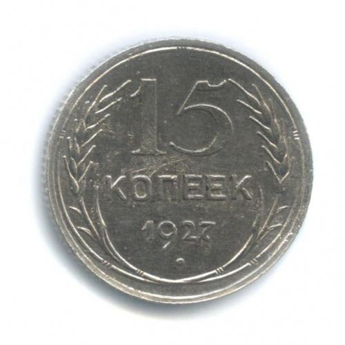 15 копеек (вхолдере) 1927 года (СССР)
