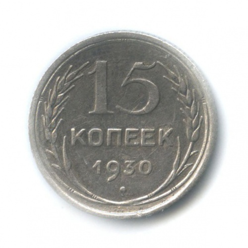 15 копеек (вхолдере) 1930 года (СССР)