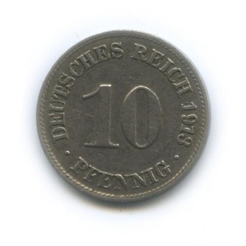 10 пфеннигов 1913 года D (Германия)
