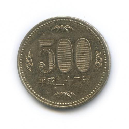 500 йен 2010 года (Япония)