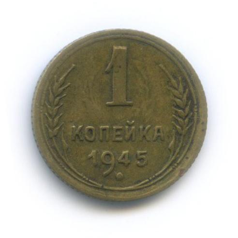 1 копейка (брак - раскол штемпеля) 1945 года (СССР)