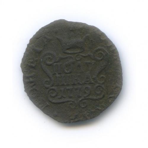 Полушка (1/4 копейки) 1779 года КМ (Российская Империя)