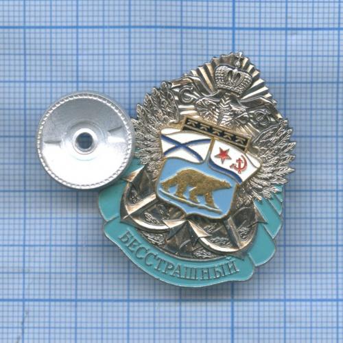 Знак «Корабль «Бесстрашный» (Россия)