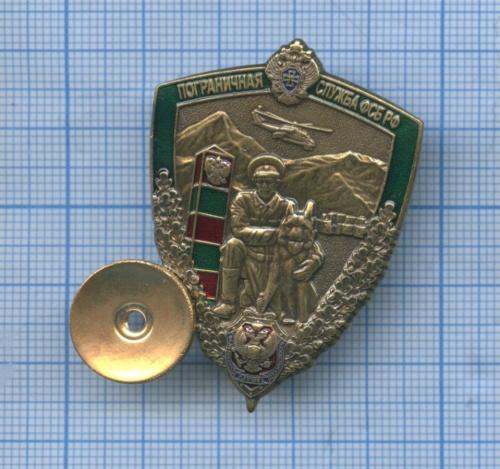 Знак «Пограничная служба ФСБ РФ» (Россия)