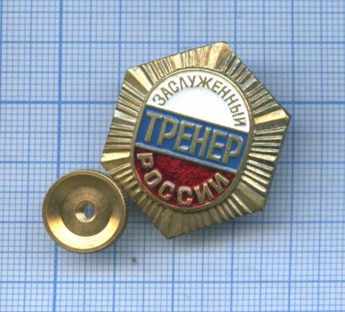 Знак «Заслуженный тренер России» (Россия)