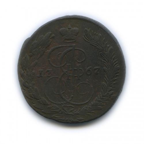 5 копеек (двойной удар, перечекан) 1767 года ЕМ (Российская Империя)
