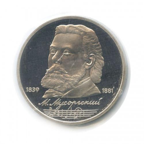 1 рубль — 150 лет содня рождения Модеста Петровича Мусоргского (взапайке) 1989 года (СССР)