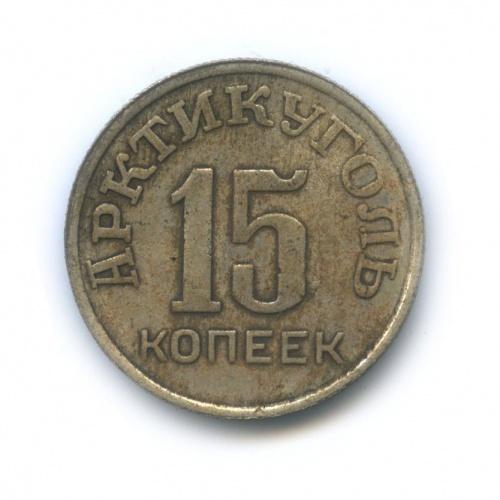 Жетон «15 копеек 1946 - Арктикуголь, Остров Шпицберген» (копия)