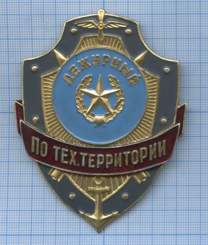 Знак нагрудный «Дежурный потех. территории» (Россия)