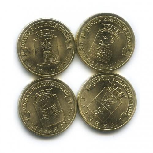 Набор монет 10 рублей - Города воинской славы 2016 года (Россия)