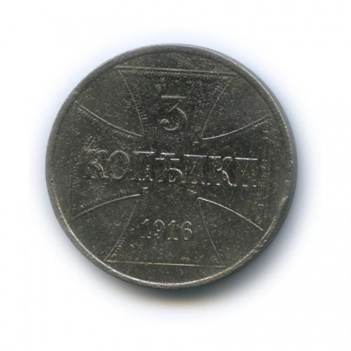3 копейки (оккупация) 1916 года (Германия)