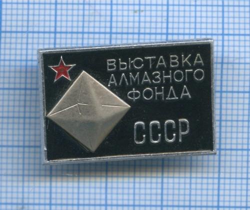 Знак «Выставка алмазного фонда СССР» (СССР)