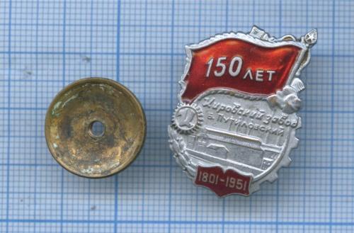 Знак «150 лет Кировскому заводу» 1951 года ЛМД (СССР)