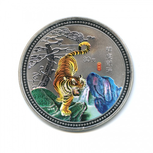 80 юаней - Восточный календарь - Год Тигра (цветная эмаль, серебрение, 60 мм) 2010 года (Китай)