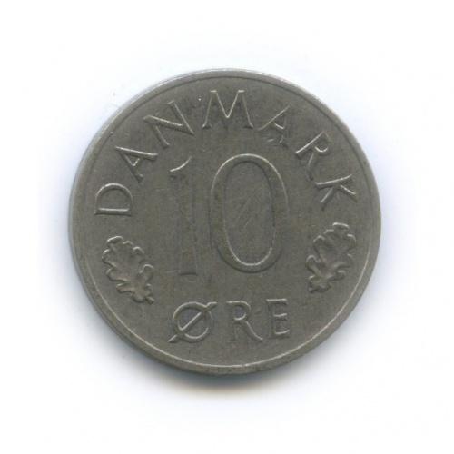 10 эре 1973 года (Дания)