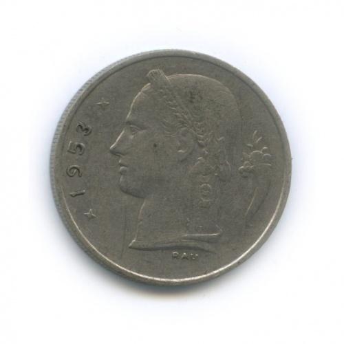 1 франк 1953 года (Бельгия)