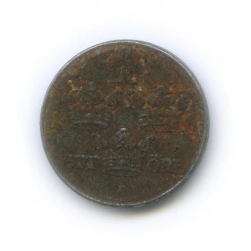 1 эре 1943 года (Швеция)