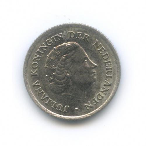 10 центов 1965 года (Нидерланды)