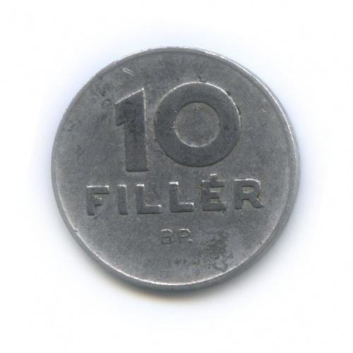 10 филлеров 1969 года (Венгрия)