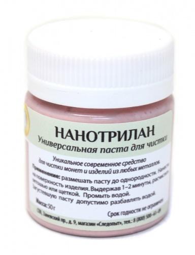 Универсальная паста для чистки «Нанотрилан» (50 г.) (Россия)