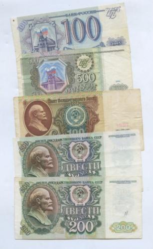 Набор банкнот (СССР, Россия) 1991-1993