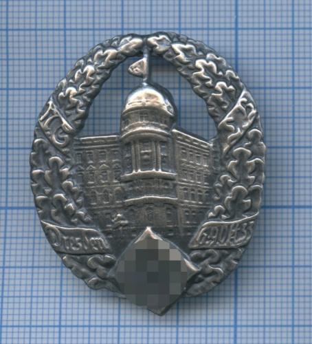 Знак «Dresden» (копия) (Германия (Третий рейх))