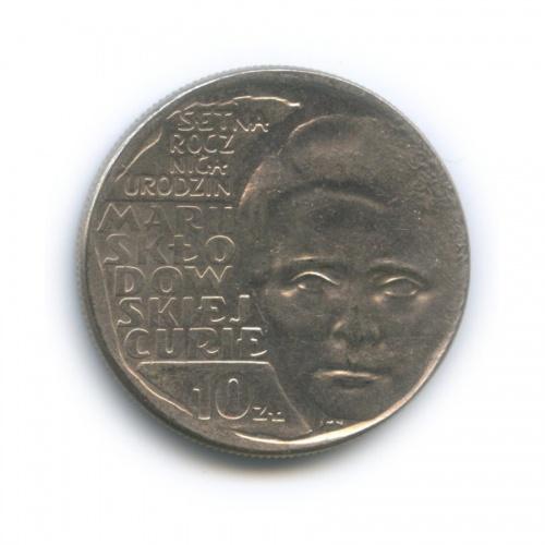 10 злотых — 100 лет содня рождения Марии Склодовской-Кюри 1967 года (Польша)