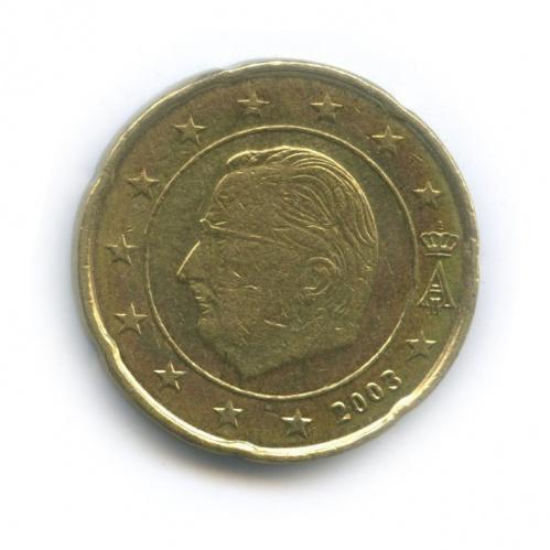 20 центов 2003 года (Бельгия)