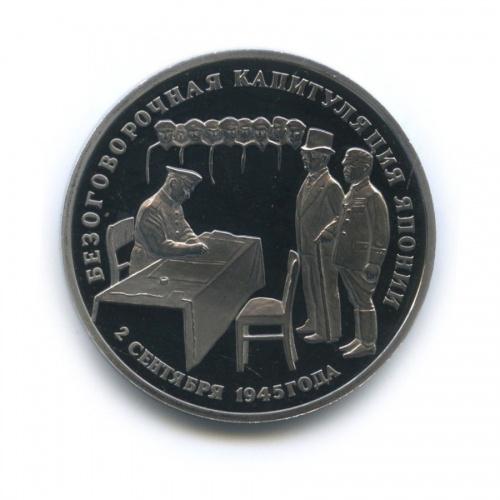 3 рубля — Подписание Акта обезоговорочной капитуляции Японии 1995 года (Россия)