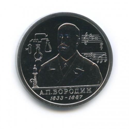 1 рубль — 160 лет содня рождения Александра Порфирьевича Бородина 1993 года (Россия)
