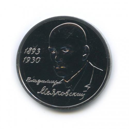 1 рубль — 100 лет содня рождения Владимира Владимировича Маяковского 1993 года (Россия)