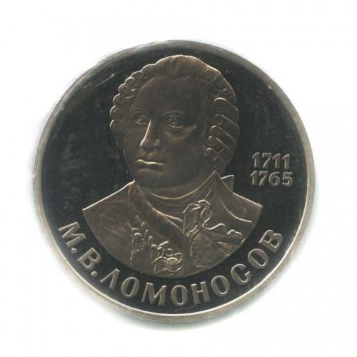 1 рубль — 275 лет содня рождения Михаила Васильевича Ломоносова (взапайке, новодел) 1986 года (СССР)