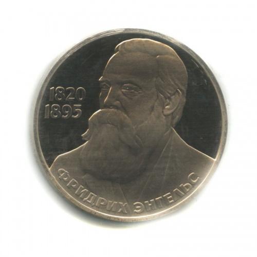 1 рубль — 165 лет содня рождения Фридриха Энгельса (новодел, взапайке) 1985 года (СССР)