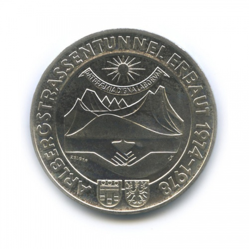 100 шиллингов - Открытие тоннеля Альберг 1978 года (Австрия)