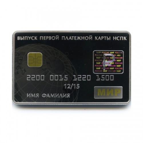 3 рубля - Выпуск первой платежной карты НСПК (ссертификатом) 2015 года СПМД (Россия)