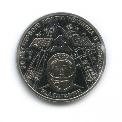 1 рубль — 20 лет первого полета человека вкосмос, Юрий Гагарин (новодел) 1981 года (СССР)