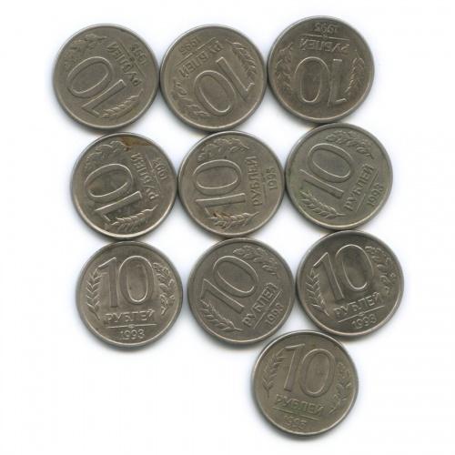 Набор монет 10 рублей 1993 года ЛМД, ММД (Россия)