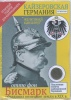 5 пфеннигов (воткрытке, наклее) 1918 года (Германия)