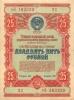 25 рублей (Государственный заем развития народного хозяйства СССР, облигация) 1954 года (СССР)