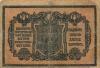 50 копеек (Екатеринодарская Краевая контора Государственного банка)