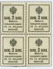 Марки-деньги - 2 копейки - Александр II (без надпечатки, квартблок, копия)